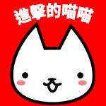進擊的喵喵 進擊的喵喵4.11.0 (Mod)