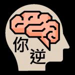 逆向思維 智商測驗  2.2 (Mod)