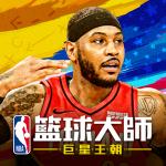 NBA籃球大師 – Carmelo Anthony重磅代言 3.2.0 (Mod)