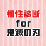 相性診断for鬼滅の刃 ~心理テストゲームで相性占い~ 4.0.2 (Mod)