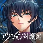 アクション対魔忍 1.0.12 (Mod)