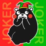ババ抜き くまモンバージョン(無料トランプゲーム) com.netk.k 1.0.4