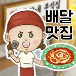 배달맛집키우기  2.0.6 (Mod)