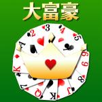 大富豪[トランプゲーム]  1.32 (Mod)