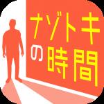 ナゾトキの時間:謎解き×アドベンチャー 1.2.9  (Mod)