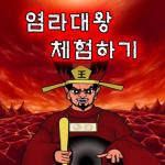 염라대왕 체험하기 :   지옥 관리하기, 염라대왕 키우기 , 무서운 이야기, 귀신 탐지기 1.6  (Mod)