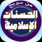 من سيربح الحسنات الإسلامية 18.0 (Mod)