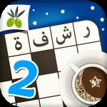 رشفة رمضانية 2 – ثقافة و تسلية 2.1 (Mod)