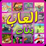 العاب بنات 2.2.0 (Mod)