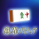 モバイル麻雀ソリティア 2.5 (Mod)