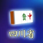 モバイル四川省+一角取り/二角取り 2.3 (Mod)