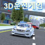 3Ddrivinggame : Driving class fan game  9.74 (Mod)
