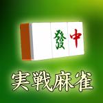 実戦4人打ち麻雀 1.8 (Mod)