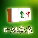 ローカル4人打ち麻雀 2.0 (Mod)