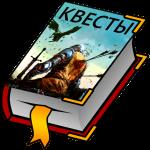 Текстовые Квесты играй и пиши  4.28 (Mod)