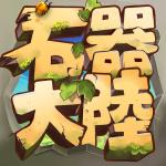 石器大陸 1.11 (Mod)