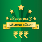 Tamil Quiz Game  22.3 (Mod)