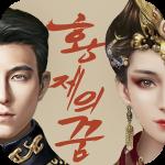황제의 꿈 4.4.7(Mod)