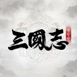 삼국지맹장전 : 영웅 호걸 1.6.4 (Mod)