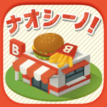 ナオシーノ! 1.7.0 (Mod)