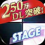 ピアノタイルステージ 「ピアノタイル」の日本版。大人気無料リズムゲーム「ピアステ」は音ゲーの決定版  1.8.22 (Mod)