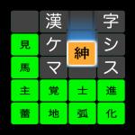 漢字ケシマス【用意された漢字を全て消していこう。小学・中学レベル〜漢検1級レベルまで】  3.26 (Mod)