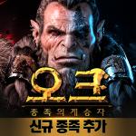 오크 종족의 계승자  3.3.8 (Mod)