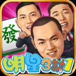 麻將 明星3缺1麻將–台灣16張麻將Mahjong 、SLOT、Poker 6.9.53(Mod)