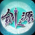 軒轅劍 – 劍之源 9.0.31 (Mod)