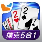 神來也撲克Poker – Big2, Sevens, Landlord, Chinese Poker 10.3.3 (Mod)