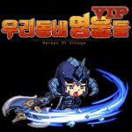 Heroes of village  2.1.3 Free (Mod)