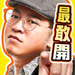 寶島娛樂城 1.0.24 (Mod)