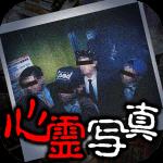 おわかりいただけただろうか心霊写真で最恐ホラー体験 1.2.0 (Mod)