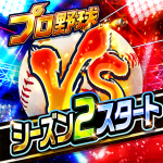 プロ野球バーサス 1.2.17 (Mod)
