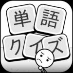 単語クイズ:文字冒険無料ゲーム 1.2.19(Mod)
