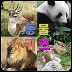 동물퀴즈 1.4.3 (Mod)