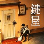 鍵屋 ステージ型謎解きストーリー 1.6.0   (Mod)