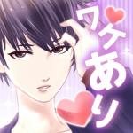 ワケあり同居 -完全無料!女性向けイケメン恋愛ゲーム 1.6.0 (Mod)