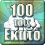 100 τοις Εκατό 1.105  (Mod)