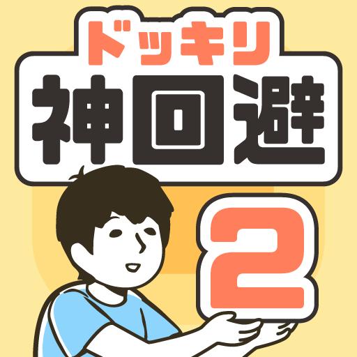ドッキリ神回避2 -脱出ゲーム  3.0.0 (Mod)
