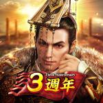 三國群英傳-霸王之業 2.0.28 (Mod)