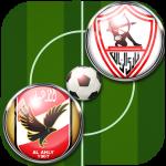 لعبة الدوري المصري 2020 ⚽🏆 1.3 (Mod)