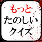もっとたのしいクイズ|ホラー・脱出・謎解き・推理・ノベル・一般常識ゲーム 35 (Mod)