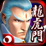 正牌龍虎門 薪火傳承  5.1.1 (Mod)