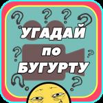 УГАДАЙ ФИЛЬМ/СЕРИАЛ и не только по БУГУРТУ  6.3.1 (Mod)