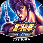 [777TOWN]パチスロ北斗の拳 強敵 3.0.1 (Mod)