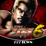 [777TOWN]ぱちんこCR北斗の拳6 拳王 3.0.1 (Mod)