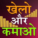 Khelo Aur Kamao 4.0.0 (Mod)