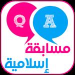 الاسلام سؤال وجواب بدون نت  Q & A 17.1 (Mod)