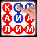 Калимаёб: Аввалин Филворди тоҷикӣ. / Tajik Game. 1.29.9z (Mod)